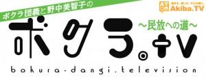 bokuratv_logo25