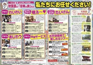 Akiba Deep Travel パンフレット