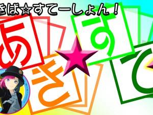 aki_ste_logo