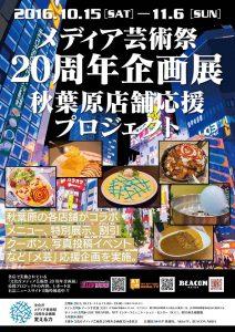 文化庁メディア芸術祭 20周年企画展 応援プロジェクト
