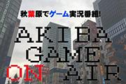 akibagame