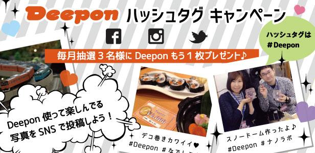 Deeponプラスワンキャンペーン