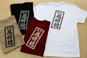 houmeikan_tshirt