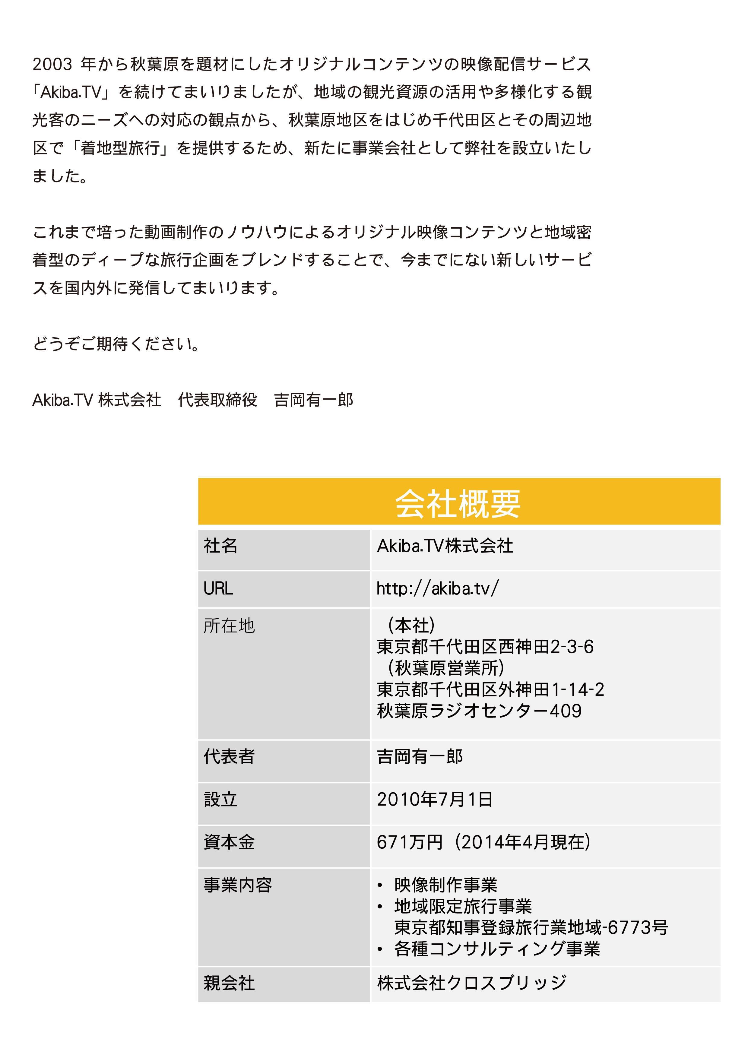 会社概要ダウンロード(PDF)