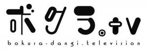 bokuratv_logo