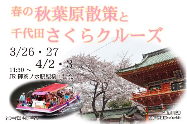 adt_sakura_160307
