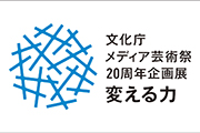 20anniv_logo180
