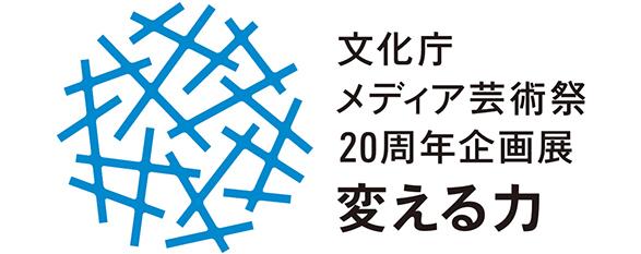 20anniv_logo_jp_cut