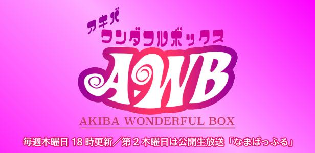 Akiba.TV   キミのakibaを見つけ...