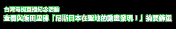 【台灣電視直播紀念活動】查看與飯田里穂「尼斯日本在聖地的動畫發現!」摘要篩選